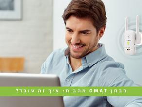 מבחן GMAT אונליין החדש: איך זה עובד?