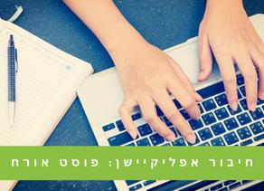 חיבור האפליקיישן (application essay): איך לכתוב נכון?