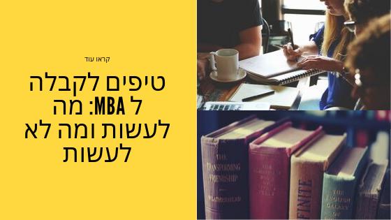 טיפים לקבלה ל MBA