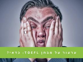 ערעור על מבחן TOEFL: כדאי?