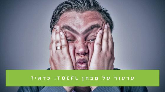 ערעור TOEFL