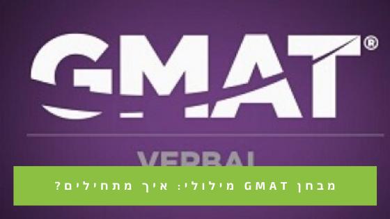 ג׳ימט מילולי