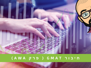 חיבור GMAT: איך לכתוב טוב?