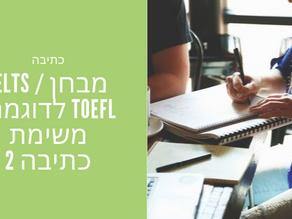 מבחן IELTS / TOEFL לדוגמה: משימת כתיבה 2