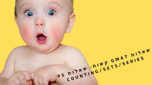 שאלות GMAT קשות: שאלות PS Counting/Sets/Series