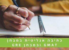 שבעה טיפים למשימת הכתיבה האנליטית במבחן GMAT / GRE