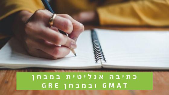 כתיבה אנליטית ב GMAT ו GRE
