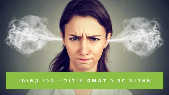 שאלות sentence correction ב GMAT