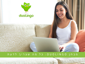 מבחן דואולינגו - Duolingo English Test: מה זה?