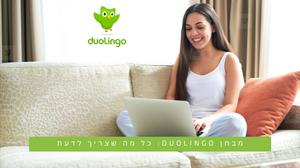 מבחן Duolingo