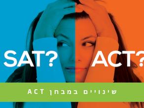 שינויים במבחן ACT