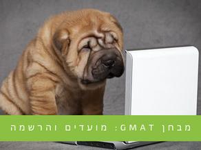 מבחן GMAT - מועדים והרשמה