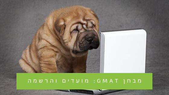 מבחן GMAT: מועדים והרשמה