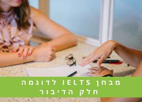 מבחן IELTS לדוגמה: חלק הדיבור