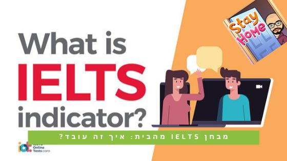 מבחן IELTS Indicator