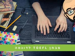 מבחן TOEFL לדוגמה