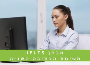 מבחן IELTS - משימת כתיבה 2 (חיבור דעה)