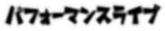 パフォーマンスライブロゴ黒に白枠.png