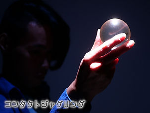 コンタクトジャグリング1000.jpg