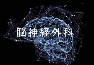 脳神経外科1.jpg
