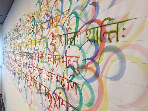 grosses Friedensmantra Sanskrit