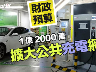 【2019財政預算案】過億元擴大電動車公共充電網絡!裝路旁充電器試驗