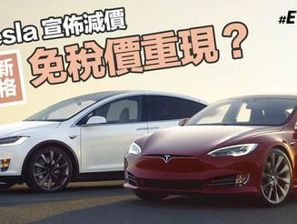 Tesla 減價!「一換一」出 Model S/X 比當年「免稅價」更抵?