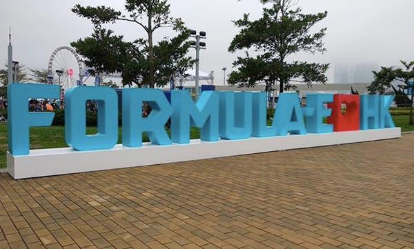 Formula E 香港站直播連結