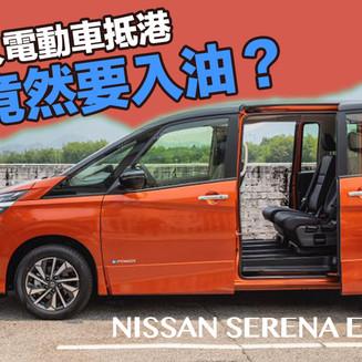 日產 Serena e-Power 抵港!7 人「電動車」竟不用排隊充電?