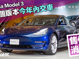 Tesla Model 3 香港版設 3 型號預計第三季交車!定價消息及標準配置公開(出車連結)