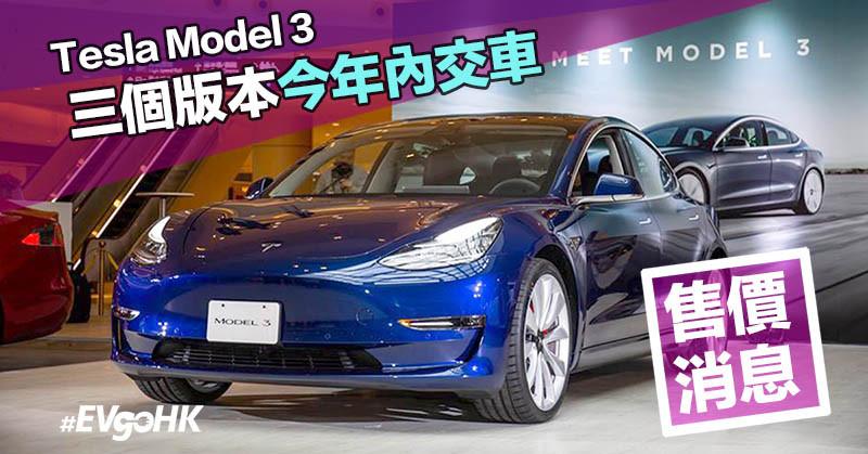 Tesla Model 3 標準配置