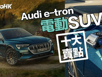 Audi e-tron 硬撼 Tesla Model X!奧迪電動 SUV 十大賣點 Boost Mode 夠狂
