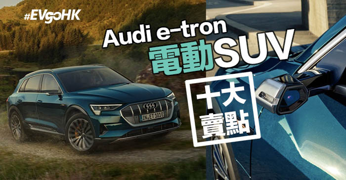 Audi e-tron 電動 SUV