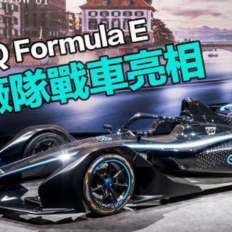 Mercedes-Benz EQ 平治廠隊 Formula E 戰車亮相!下屆挑戰列強