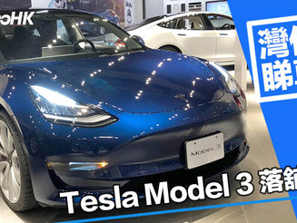 Tesla Model 3「落舖」!Tesla 灣仔零售店有得睇車