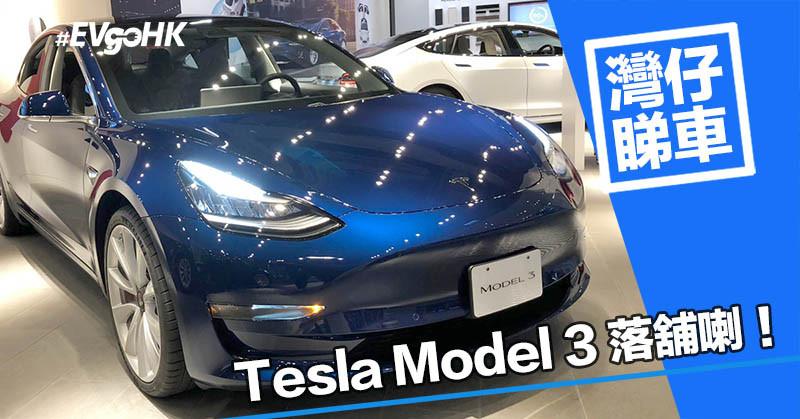 Tesla Model 3 進駐灣仔陳列室