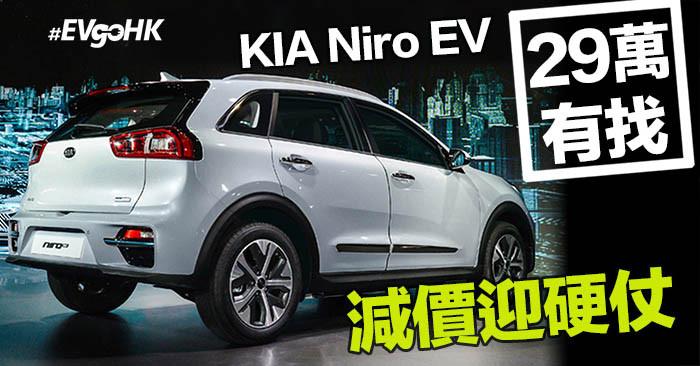 KIA NIRO EV+ 一換一售價