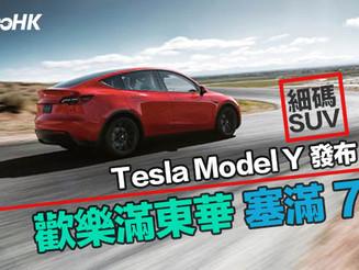 Tesla Model Y 細碼 SUV 登場!30 萬起「東華 feel」塞滿 7 個人(多圖+各版本售價)