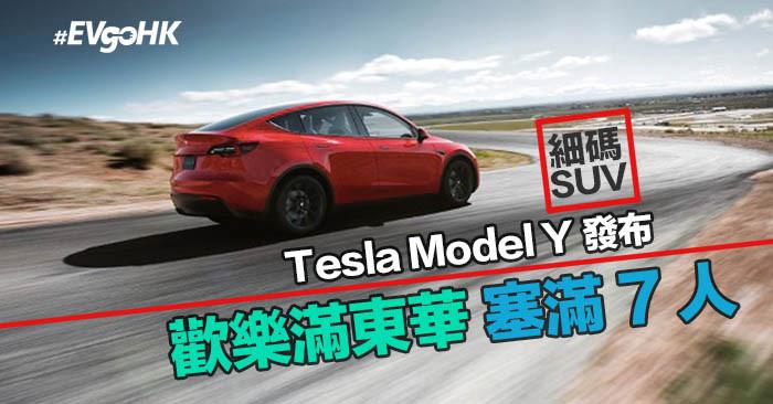 Tesla Model Y 發布