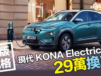 現代 KONA Electric 香港首展!「一換一」價 29 萬有找硬撼 KIA