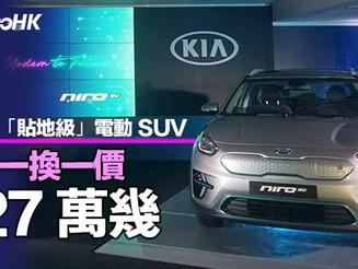 KIA Niro EV 港版定價落實!「一換一」價 27 萬狙擊現代(附 KONA Electric 價格對照)
