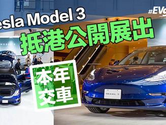 Tesla Model 3 抵香港公開展出!去九龍站圓方及太古廣場率先睇(附車展日期及時間)