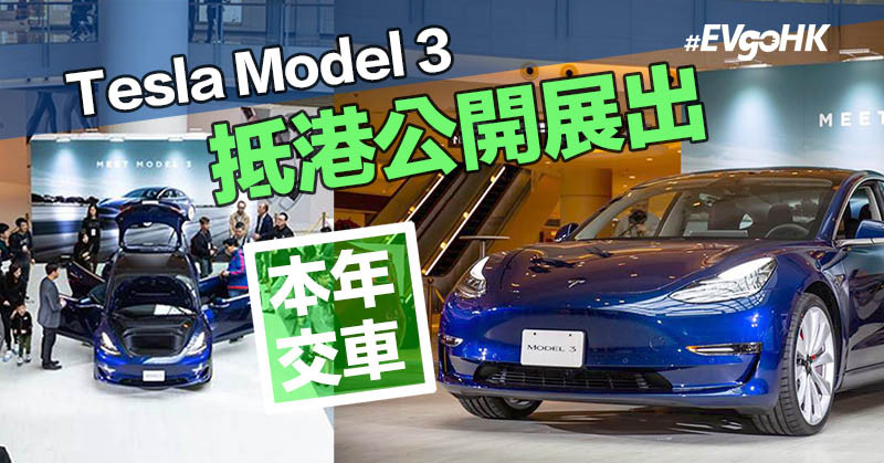 Tesla Model 圓方車展
