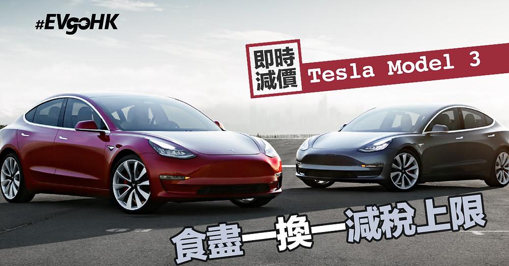 Tesla Model 3 減價