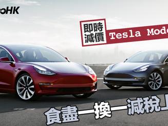 Tesla Model 3 減價!食盡「一換一」減稅上限