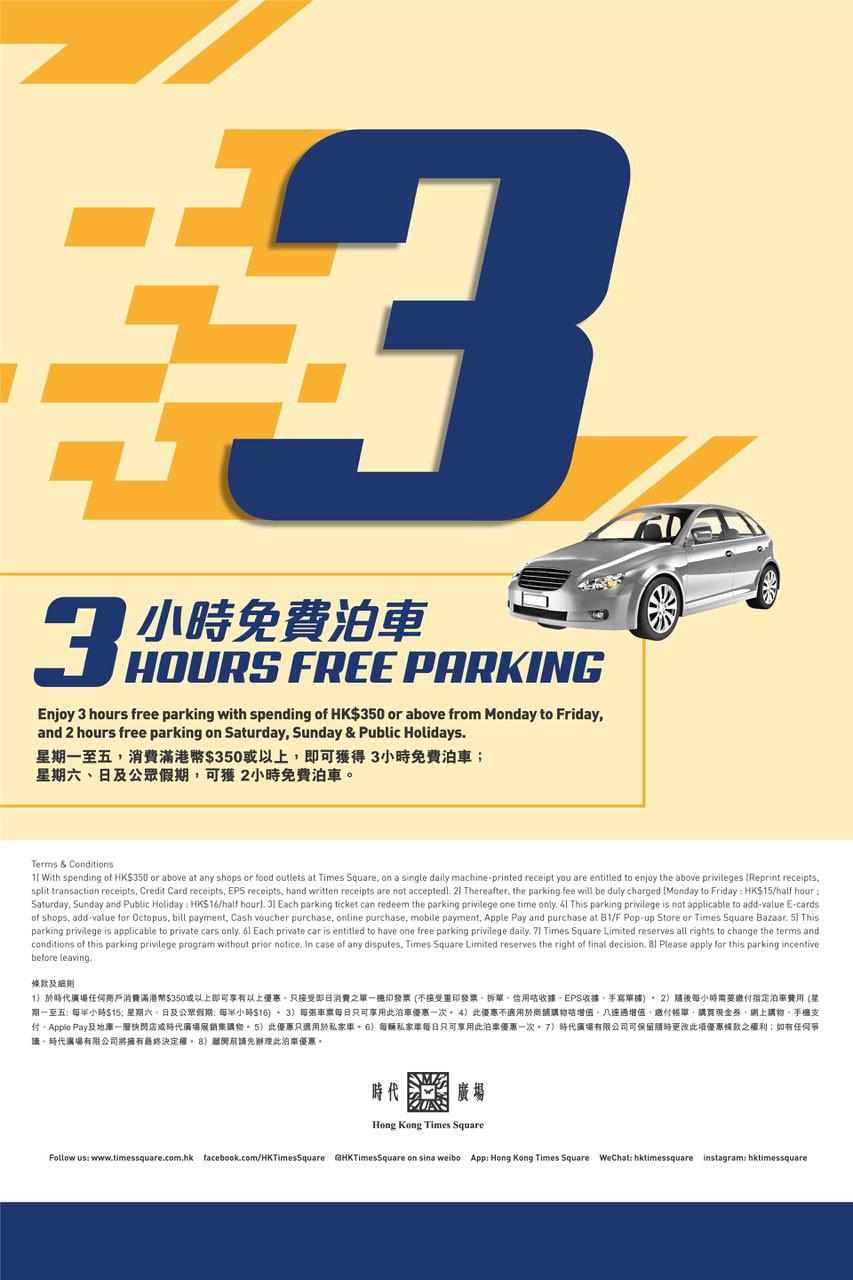 消費滿指定金額可享 3 小時免費泊車。