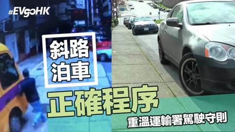 斜路泊車安全步驟要做足!運輸署指引:扭駕駛盤+拉手掣+適當波檔