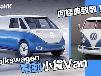 Volkswagen ID. BUZZ Cargo 電動小貨 Van 向經典致敬