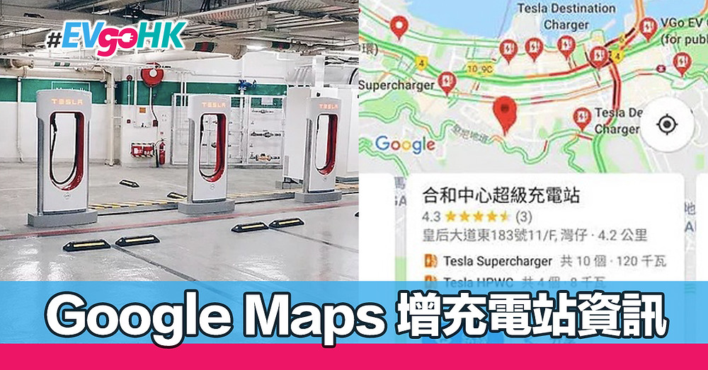 Google Maps 追加電動車充電站資訊。