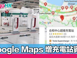 Google Maps 追加充電站資訊!Tesla Supercharger 充電座數量都知